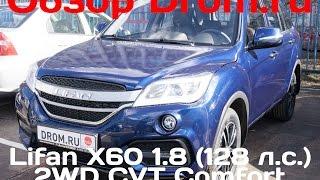 Lifan X60 2017 1.8 (128 л.с.) 2WD CVT Comfort - видеообзор