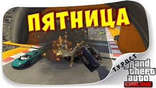 ПЯТНИЧНЫЙ БАЛАГАН!!! ПРОХОДИМ КАРТЫ ДЛЯ БЕЛКИ :) СТРИМ + РАЗДАЧА ИГР!!! GTA 5 Online