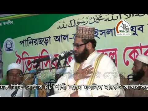 Bangla Waz Allama Zahirul Islam Al Jaber part_7 Mob- 01711195911