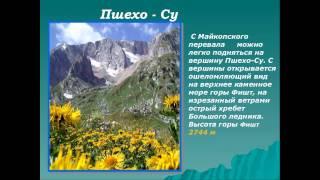 Хатков Алий. Презентация