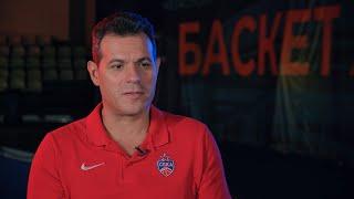 Главный тренер ПБК ЦСКА Димитрис Итудис отвечает на вопросы болельщиков