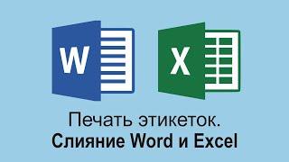 печать этикеток без PrintackDesigner: Word  Excel