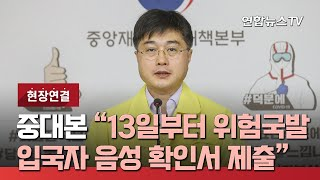 """[현장연결] 중대본 """"13일부터 위험국발 입국…"""
