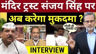 Sanjay Singh से Ajit Anjum की खास बातचीत , बोले Ram Mandir Scam में हर मुकदमा झेलने को तैयार