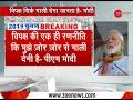 Breaking News: Modi slams opposition in Agartala Rally