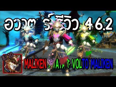 [LFF HoN] : อวาตาร์ รีวิว 4.6.2 - น่ะ.. นี่มัน! ต้นแบบอวาตาร์ชัดๆ! New Maliken Avatar: Volto Maliken