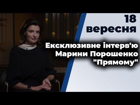 """Велике інтерв'ю лідерки """"ЄС"""" на виборах до Київради Марини Порошенко"""