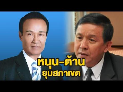 ย้อนหลัง หนุน-ต้าน ยุบ สภาเขต กทม. : ขีดเส้นใต้เมืองไทย | 24-03-60 | ชัดข่าวเที่ยง