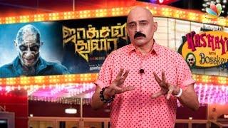 Jackson Durai Review | Kashayam with Bosskey | Sibiraj, Sathiyaraj, Bindhu Madhavi