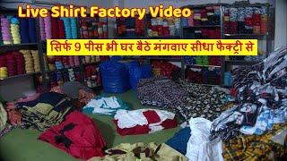 सिर्फ 9 पीस भी घर बैठे मंगवाए सीधा फैक्ट्री से   Shirt Manufacturer   Buy Shirt From Direct Factory