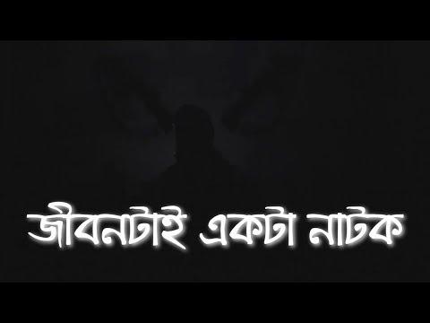 জীবনটাই �কটা নাটক | Life is a drama | Bengali Depression Audio Sayings - adho diary