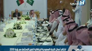 اختتام أعمال اللجنة السعودية البرتغالية لتعزيز الإستثمار مع رؤية 2030
