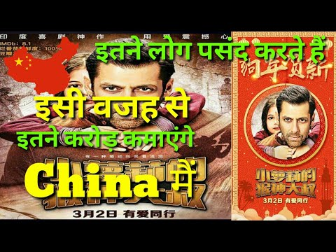 China मैं इतने करोड़ Bajrangi Bhaijaan salman khan ka movie Bajrangi Bhaijaan चाइना latest news 2018