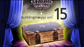 คัมภีร์รักสุภาพบุรุษ บทที่ 15  Nice guy VS Jerk