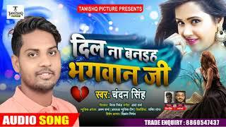 दिल ना बनईहs भगवान जी | Chandan Singh का | New #भोजपुरी दर्द भरा गाना | Bhojpuri Sad Song 2020