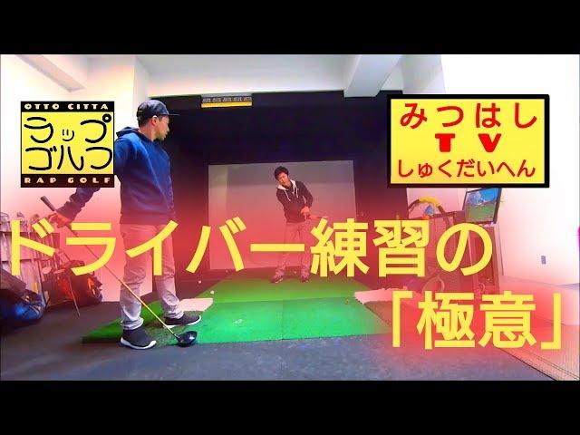 【ラップ ゴルフ】ドライバー練習の極意【ゴルフレッスン】stunning points for big driver shot【golf】