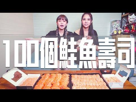 本本的100顆鮭魚握壽司大挑戰   蕾菈開車O道性教育 Ft.蕾菈