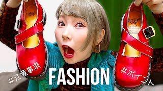 【購入品紹介】うちのこだわりの洋服選びを伝授しよう👗 (ファッション) thumbnail