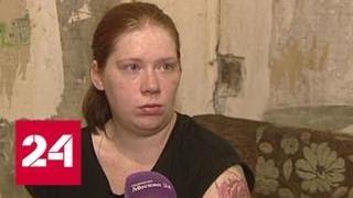 Смотреть видео У матери, оставившей двух маленьких детей одних, забрали всех четверых - Россия 24 онлайн