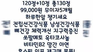 청춘팔팔플러스1661-7559 청춘팔팔효능 청춘팔팔가격…