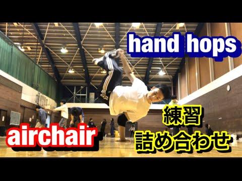 【ブレイクダンス】縦系、エアーチェアー練習詰め合わせ!!airchair、handhops