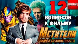 12 Вопросов к фильму Мстители Война Бесконечности!