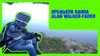 Alan Walker – Faded (пародия)