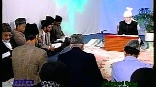 Urdu Tarjamatul Quran Class #278 Surah Al-Hadid verses 19 to 27