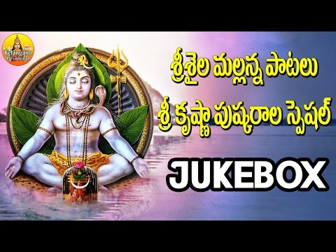 Srisaila Mallanna Songs | Krishna Pushkaralu 2016 | Pushkaralu | Krishna Pushkarala Songs