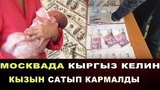 Москвада кыргыз келин КЫЗЫН САТЫП кармалды