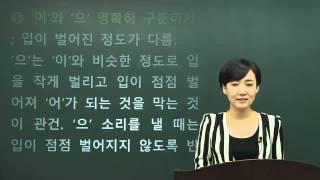 발음좋아지는법 발성연습 발음교정
