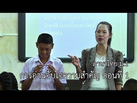 ภาษาไทย ม.1 การอ่านจับใจความสำคัญ ตอนที่ 1 ครูอัญธิฌา มีวรรณ์