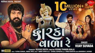 Dwarka Vada re | Vijay Suvada | દ્વારકા વાળા રે  | New Gujarati song 2020  @Rudrax Digital