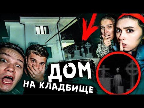 НОЧЬ в мистическом доме на КЛАДБИЩЕ рум тур паранормального дома с призраками