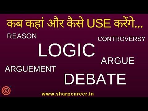 कब कहां और कैसे Use करेंगे - Logic, Argue, Argument, Controversy etc | Daily Speaking Words