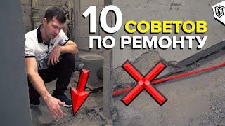 10 СОВЕТОВ И ОПЫТ - Ремонт квартиры 100 м | Паркет или ламинат? | Ремонт трешки в Москве