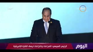 اليوم - كلمة الرئيس السيسي في احتفالية تسلم مصر رئاسة الاتحاد الإفريقي Video