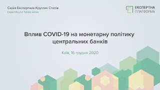 Вплив COVID-19 на монетарну політику центральних банків. Експертний круглий стіл
