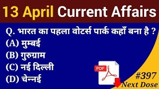 Next Dose #397 | 13 April 2019 Current Affairs | Daily Current Affairs | Current Affairs in Hindi