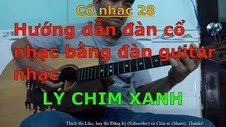 Lý Chim Xanh - (Hướng dẫn đàn cổ nhạc bằng đàn guitar nhạc) - Cổ nhạc 28