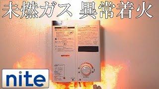 【nite-ps】 ガス瞬間湯沸器「1.点火不良により未燃ガスがたまって異常着火」