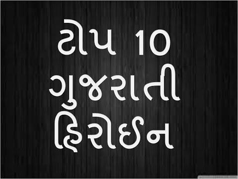 Top 10 Best Gujarati Heroin - best actress in Gujarati movie
