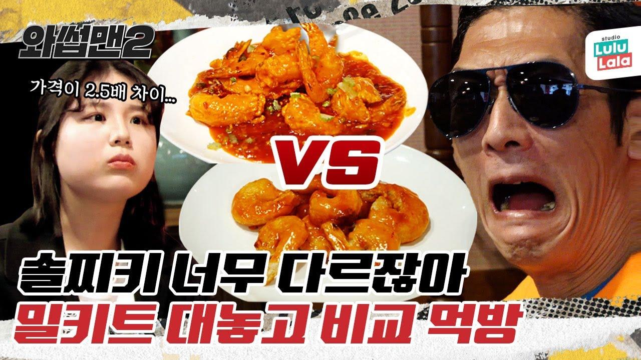 🔥음식은 손맛! 찐 요리 vs 똥손 탈출! 요즘 대세 밀키트🔥 여러분의 선택은?  줏대있게 먹어보고 판단갑니다! 😎 l먹방(mukbang) l 와썹맨2 ep.41 l 박준형