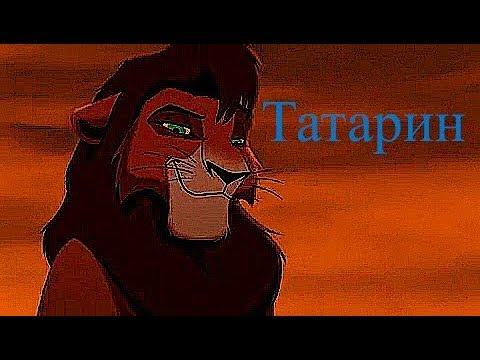 Король лев Киара - Мой парень татарин