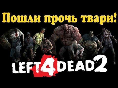 Left 4 Dead 2 - Отстаньте от меня твари!