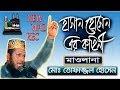 Full HD Originals | Hasan Hussain Er Kahini | Mawlana Tofazzol Hossain | Bangla Waz |