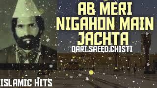 Ab meri nigahon main jachta nahi koi best audio qawali by qari saeed chisti.HD.ISLAMIC HITS