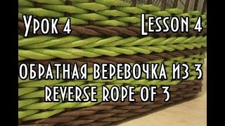 Урок № 4/ обратная веревочка из 3-х трубочек/плетение из газетных трубочек