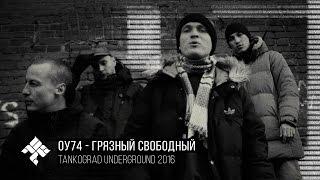 ОУ74 - Грязный Свободный