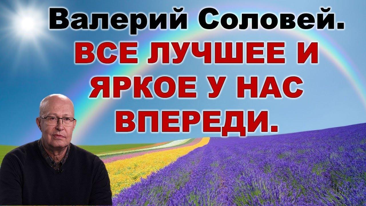 Валерий Соловей об опросе Караулова и о дебатах с Марковым.